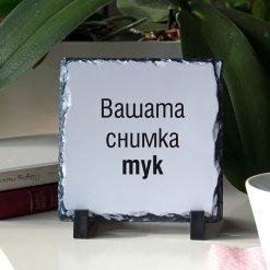 квадратна плоча с текст