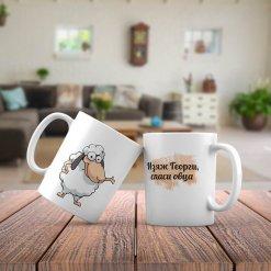 чаша подарък за гергьовден