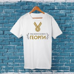 тениска с надпис за имен ден