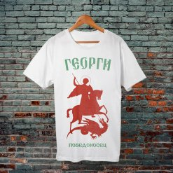 тениска за имен ден