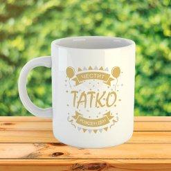 чаша подарък за родител с надпис