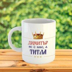 чаша подарък за Димитър