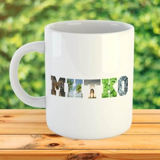 чаша с надпис Митко
