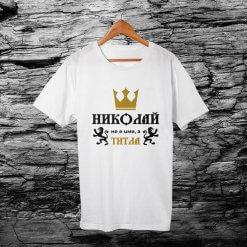 Тениска подарък за Никулден