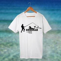 Тениска с надпис за Никулден