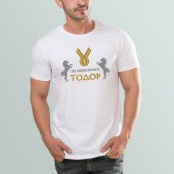 тениска с надпис за тодоровден