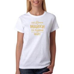тениска подарък за майки