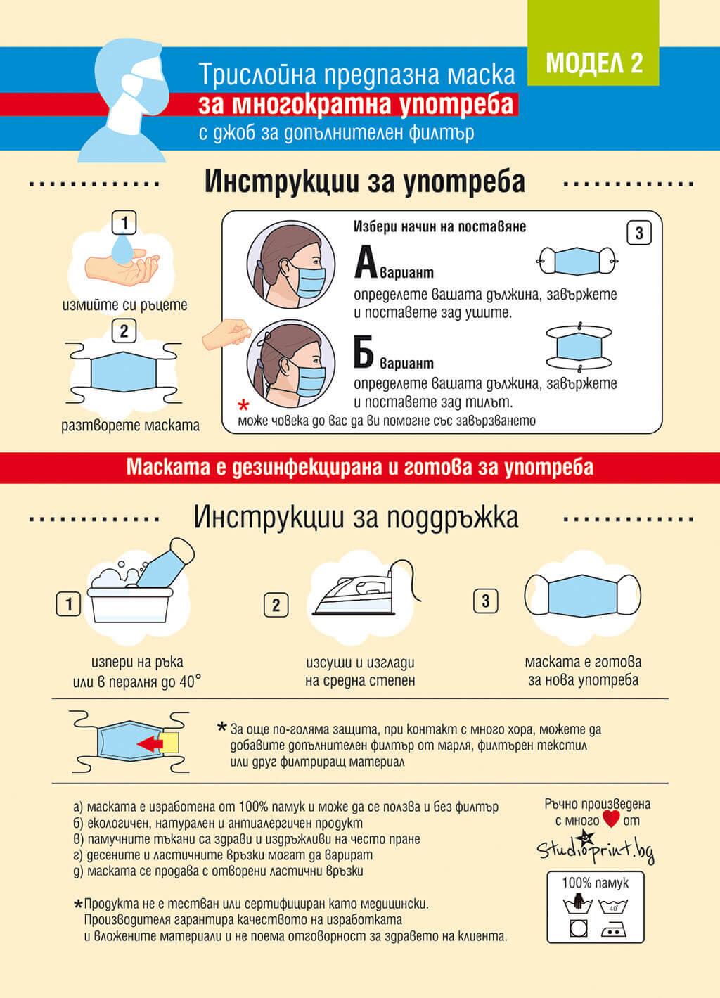 инструкции предпазна маска