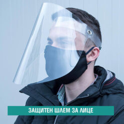 защитен шлем за предпазване на лице