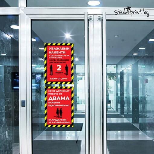 червен стикер за врата