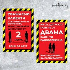 предупредителен стикер за врата