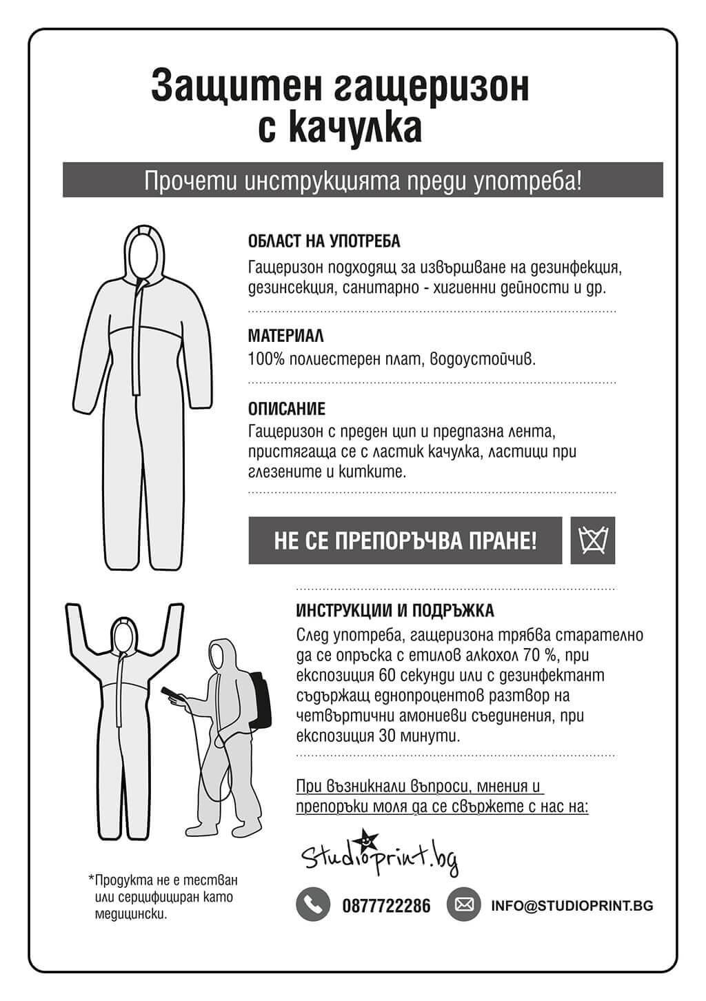 защитен гащеризон инструкции